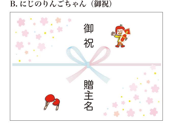 のしデザインB:にじのりんごちゃん(御祝)