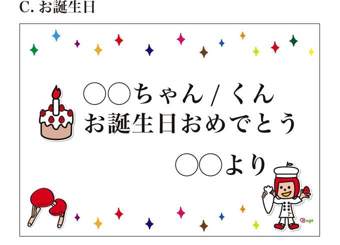 のしデザインC:お誕生日