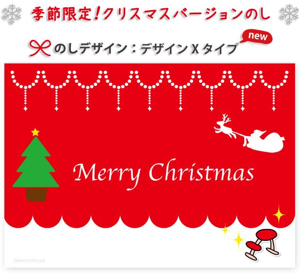 のしデザインクリスマス
