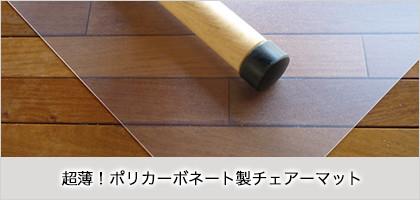 新製品! 世界最先端のPET(ポリエチレンテレフタラート)製! リボハウス★ニューチェアマット