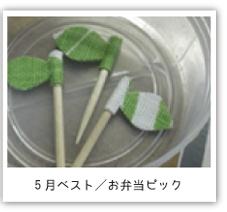 5月/お弁当ピック