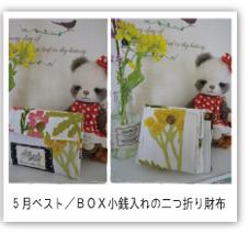 5月/BOX小銭入れの二つ折り財布