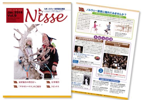九州・ノルウェー友好協会広報紙(2014年vol.9)